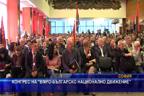 """Конгрес на """"ВМРО - Българско национално движение"""""""