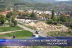 Строят усилено ислямския център над Кърджали