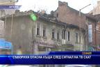 Събориха опасна къща след сигнал на ТВ СКАТ