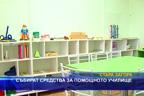 Събират средства за помощното училище