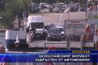 Белославският ферибот задръстен от автомобили