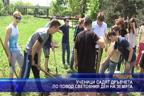 Ученици садят дръвчета по повод световния ден на земята