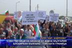 Собственици на казани от южна България блокираха българо - турската граница