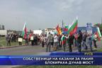 Собственици на казани за ракия блокираха Дунав мост