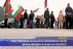 Собственици на казани блокираха пътя Враца - Мездра в знак на протест