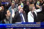 Граждани сезират главния прокурор и СГС срещу регистрацията на протурската партия ДОСТ