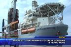 Корабът - платформа е готов за сондажи в черно море
