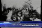Преди 75 години българската армия навлиза в Македония