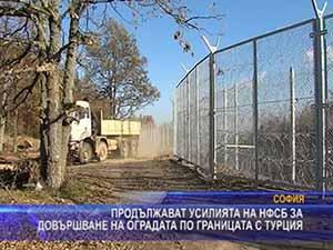 Продължават усилията на НФСБ за довършване на оградата по границата с Турция