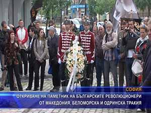 Откриване на паметник на българските революционери от Македония, Беломорска и Одринска Тракия