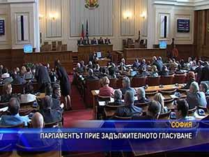 Парламентът прие задължителното гласуване
