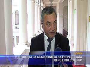 Докладът за състоянието на енергетиката вече е внесен в НС