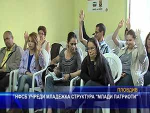 """НФСБ учреди младежка структура """"Млади патриоти"""""""