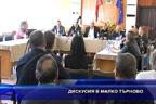 Дискусия в Малко Търново