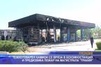 """Тежкотоварен камион се вряза в бензиностанция на магистрала """"Тракия"""""""
