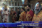 "Празнична света литургия в храм ""Св. Георги Победоносец"""