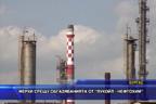 """Мерки срещу обгазяванията от """"Лукойл - Нефтохим"""""""