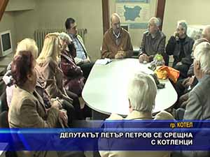 Депутатът Петър Петров се срещна с котленци