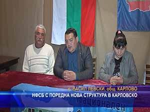 НФСБ с поредна нова структура в Карловско