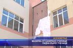 Мазилка от санирано училище падна върху ученици