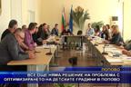 Няма решение на проблема с оптимизирането на детските градини в Попово