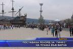 "Поставила рекорд за ""Гинес"" на плажа във Варна"