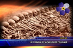 101 години от арменския геноцид