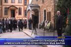 101 години от геноцида над арменския народ отбелязаха във Варна