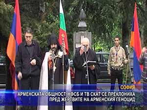Арменската общност НФСБ и ТВ СКАТ се преклониха пред жертвите на  арменския геноцид