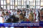 """Сдружение """"Пазители на българщината"""" проведе общо събрание и прие нови членове"""