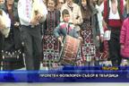 Пролетен фолклорен събор в Твърдица