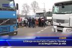 Блокада на българо-гръцката граница за Великден няма да има