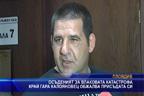 Осъденият за влаковата катастрофа край гара Калояновец обжалва присъдата си