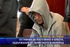 Оставиха за постоянно в ареста, задържания за убийството в Малорад