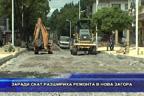 Заради СКАТ разшириха ремонта в Нова Загора