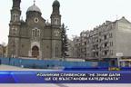 Митрополит Иоаникий: не знам дали ще се възстанови катедралата