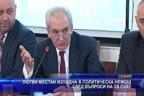 Лютви Местан изпадна в политическа немощ след въпроси на ТВ СКАТ