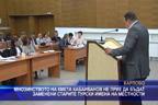 Мнозинството на кмета Кабаиванов не прие да бъдат заменени старите турски имена на местности