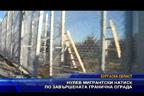 Нулев мигрантски натиск по завършената гранична ограда