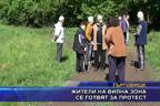 Жители на вилна зона се готвят за протест