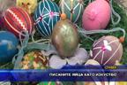 Писаните яйца като изкуство