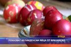 Показват великденски яйца от Врачанско
