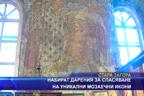Набират дарения за спасяване на уникални мозаечни икони