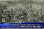 Честваме 140 години от избухването на Априпското въстание