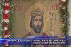 """Храмов празник на Църквата """"Св. Цар Борис I - Покръстител"""" в кв. """"Овча купел"""""""