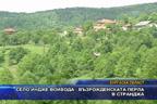 Село Индже Войвода - възрожденската перла в Странджа