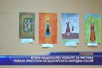 Втори национален конкурс за рисунка показа красотата на българската народна носия