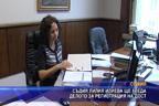 Съдия Лилия Илиева ще гледа делото за регистрация на ДОСТ