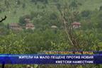 Жители на Мало Пещене против новия кметски наместник