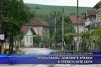 Продължават домовите кражби в плевенските села